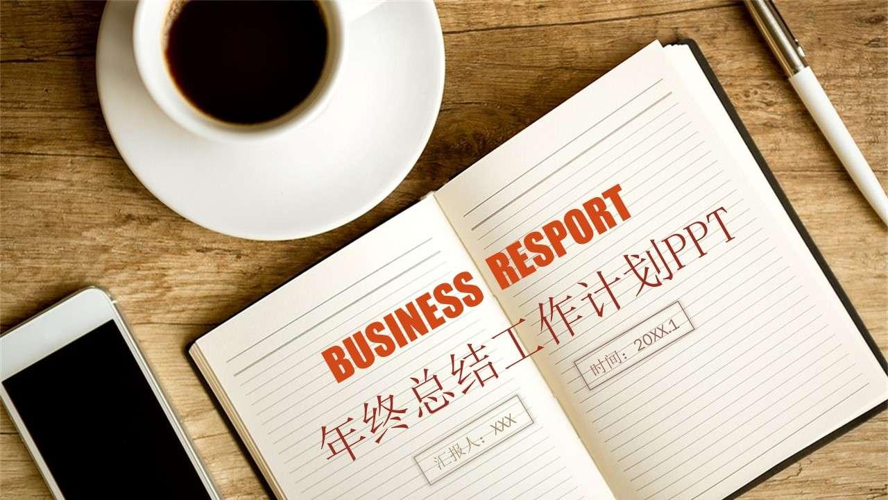 商务风工作汇报新年计划工作总结商务PPT模板插图