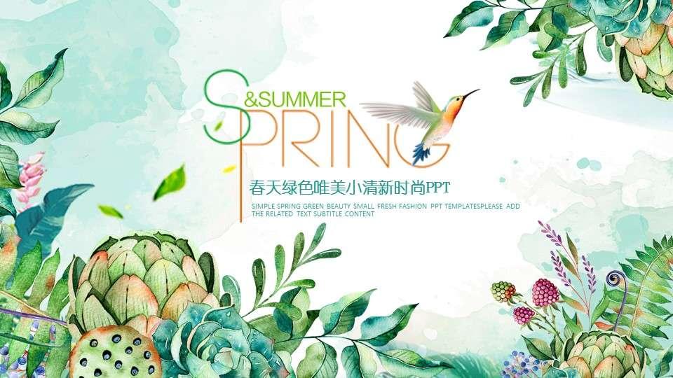 春天绿色唯美小清新水彩花卉时尚PPT模板