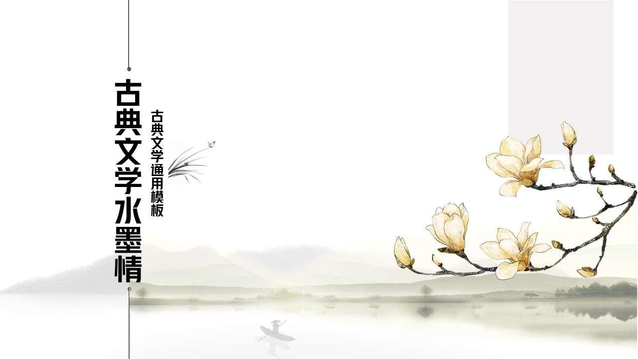 古典中国风文学水墨宣传PPT模板
