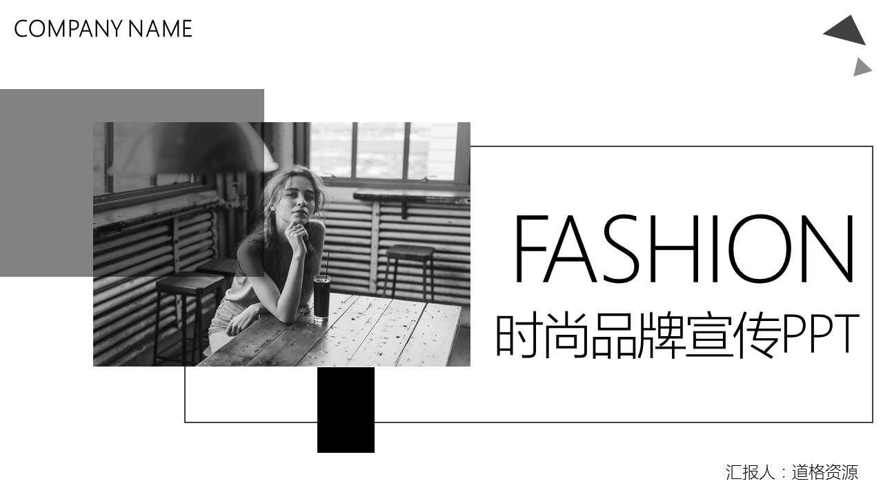 黑白欧美风时尚品牌宣传PPT模板插图