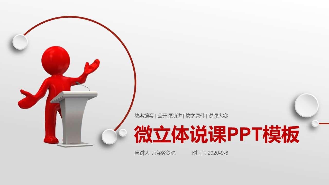 2020红色微立体教师评比教案说课PPT模板插图