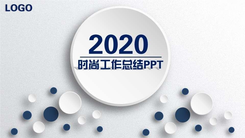 2020工作总结报告微粒体简约风格PPT模板插图