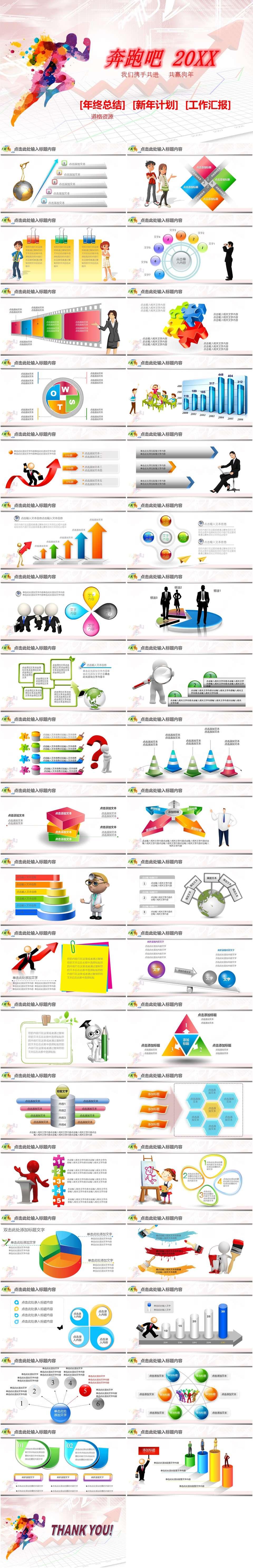 通用彩色年终总结暨新年计划PPT模板插图1