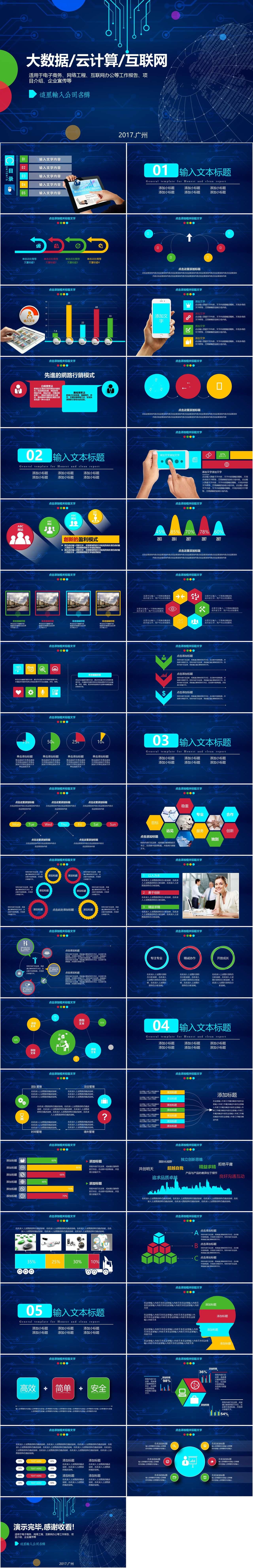 欧美风企业介绍公司简介公司介绍PPT模板插图1
