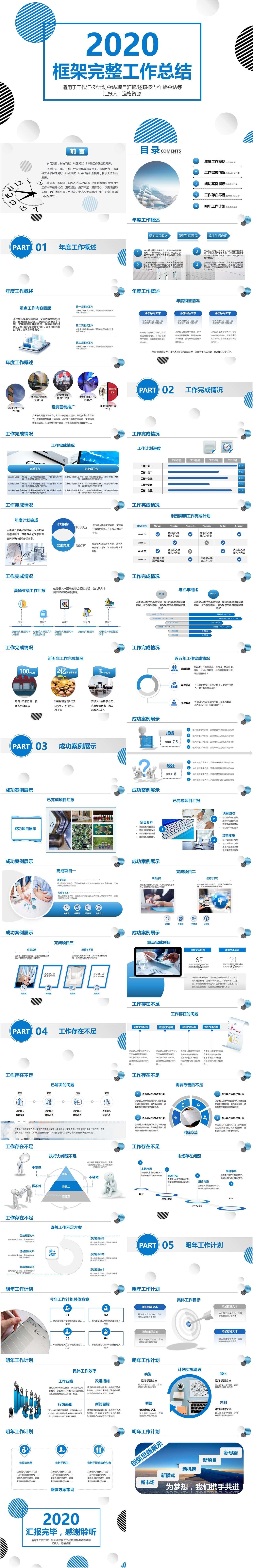 2020简约商务风框架完整年终工作总结新年计划PPT模板插图1
