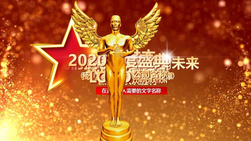 2020年炫丽小高端大气小金人颁奖晚会年会表彰会答谢会动态PPT模板