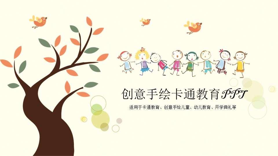 小清新卡通儿童幼儿教育动态ppt模板插图