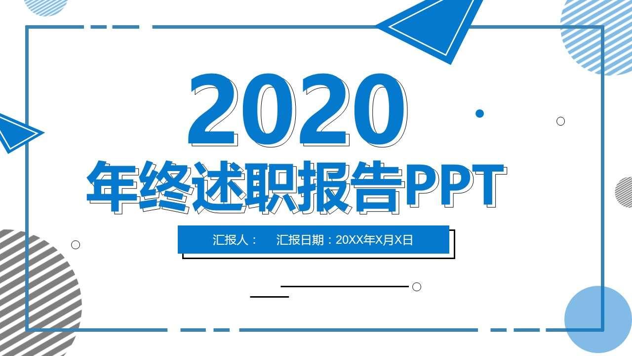 2020蓝色大气简约风年终述职报告动态PPT模板