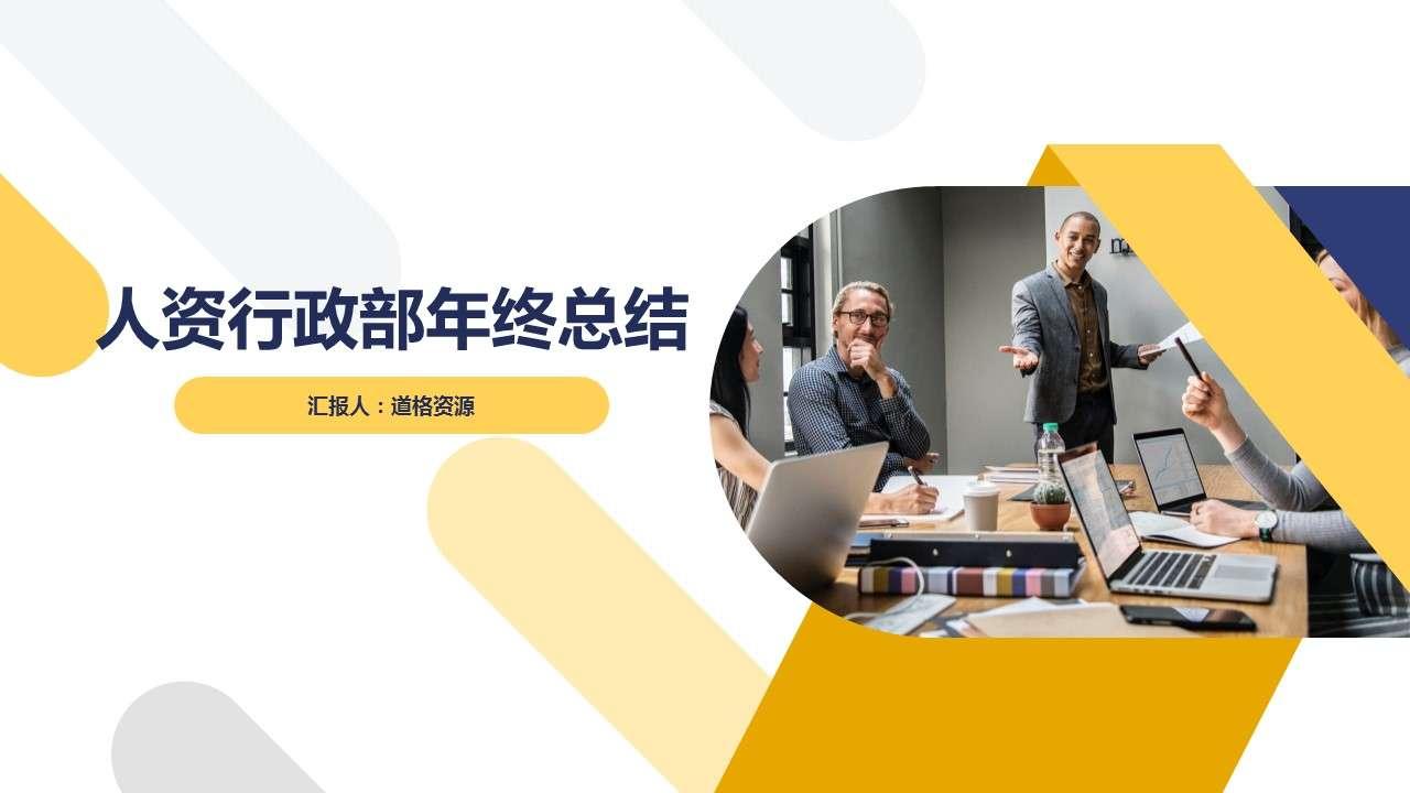 2019人力资源部行政部年终工作总结暨新年计划PPT模板