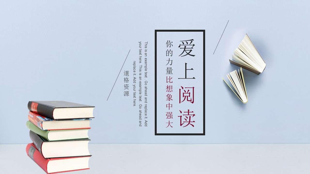 简约书籍阅读知识讲座读书笔记PPT模板插图