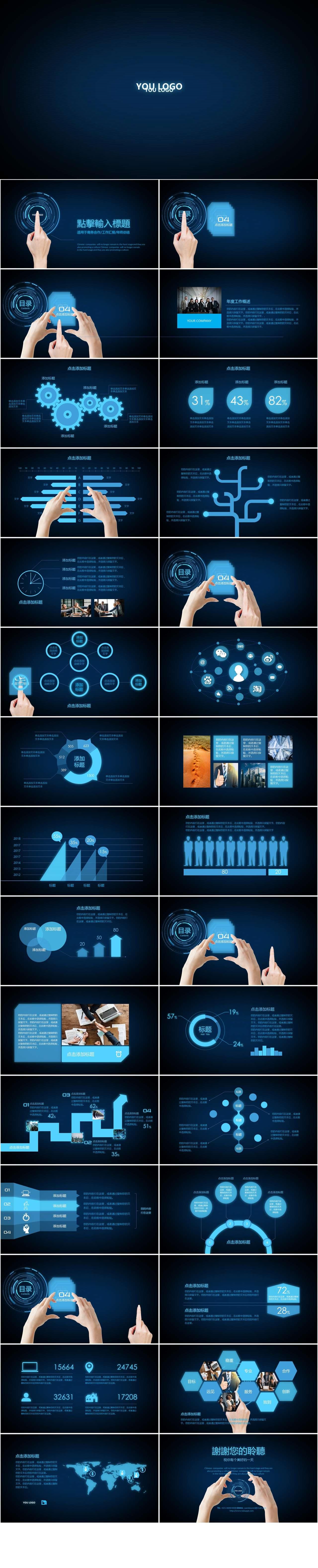 高逼格蓝色酷炫企业展示PPT模板插图1
