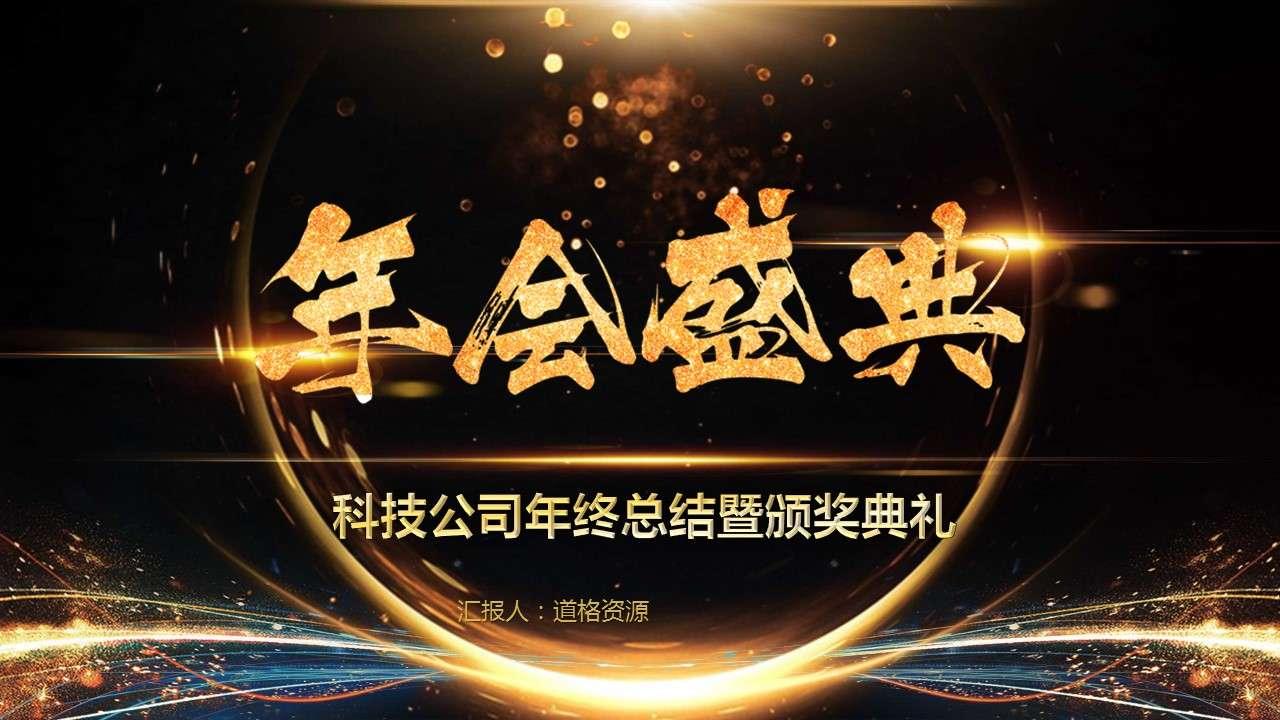 大气震撼科技公司年终年会盛典颁奖PPT模