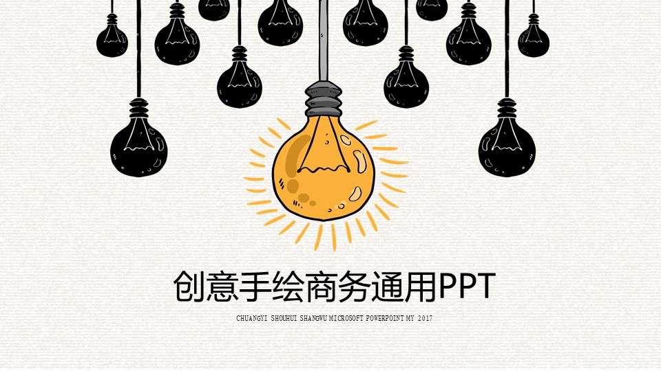 创意手绘商务通用PPT模板插图