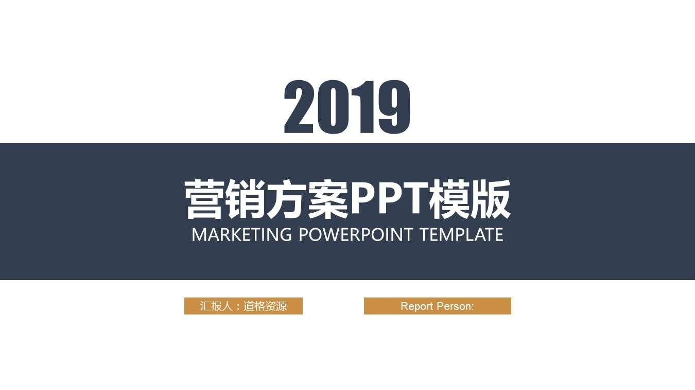 2019年影响方案PPT模板