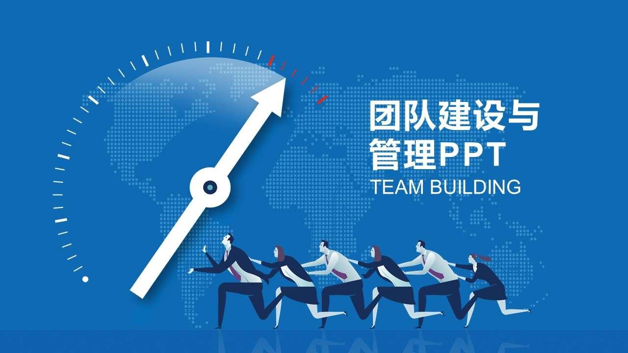 团队建设与管理PPT模板