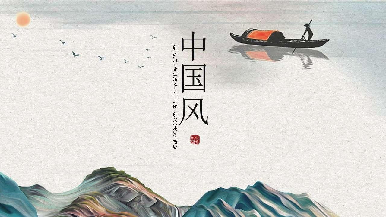 雅致古典中国风山水动态PPT模板插图
