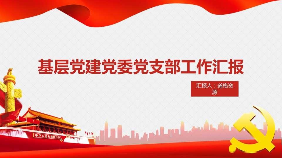 基层党建党委党支部十九大PPT模板插图
