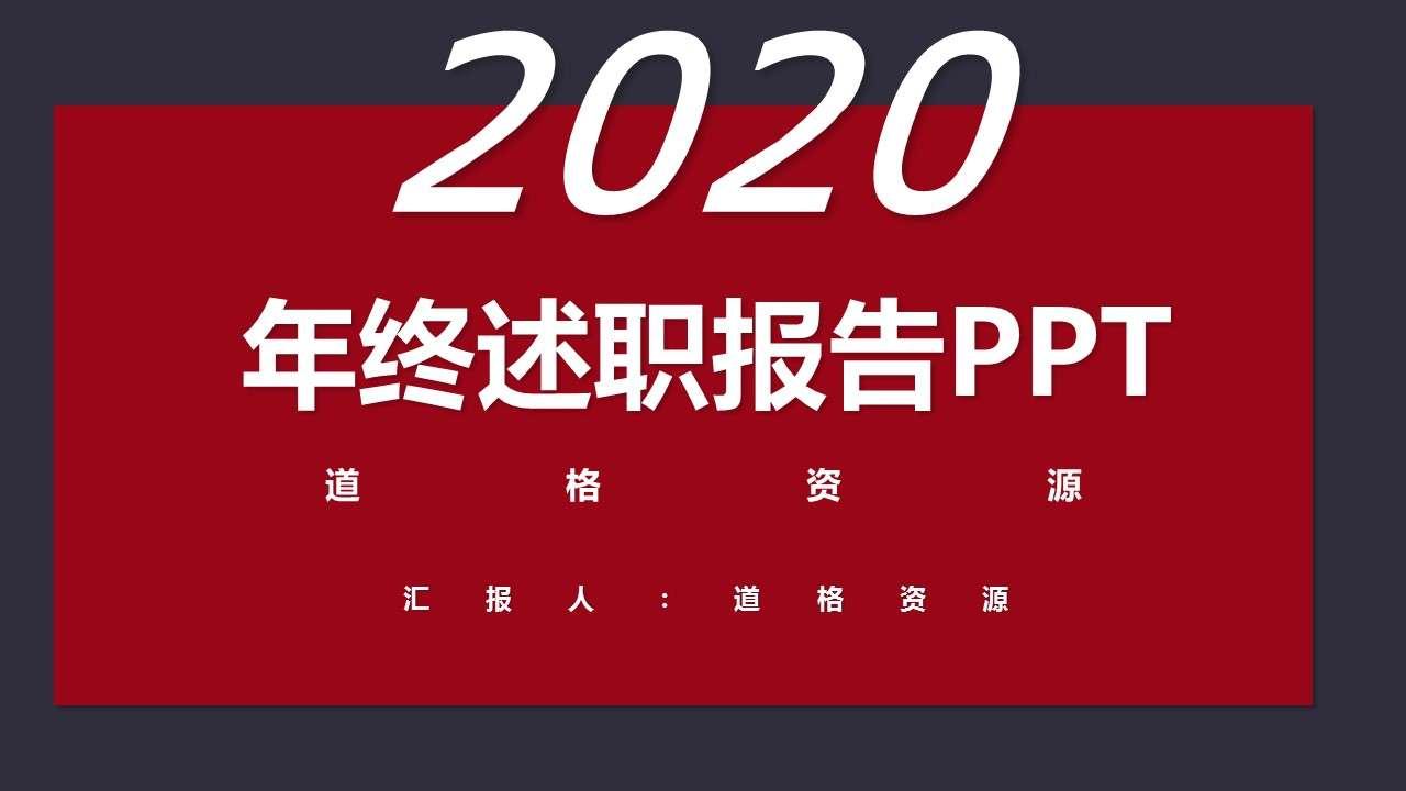 2020红色滑动版大气简约公司企业员工年终述职报告PPT模板插图