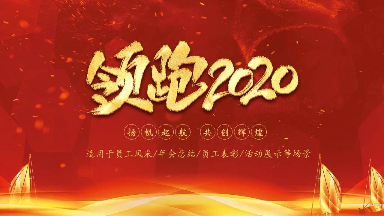 领跑2020年会总结暨员工表彰大会PPT模板