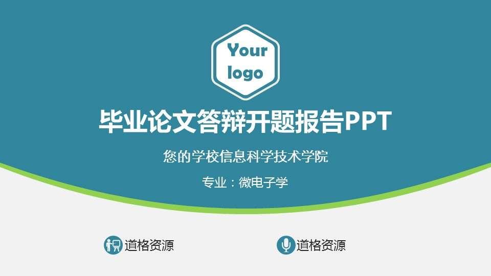 2019年蓝色简约毕业论文答辩开题报告学术报告通用PPT模板插图