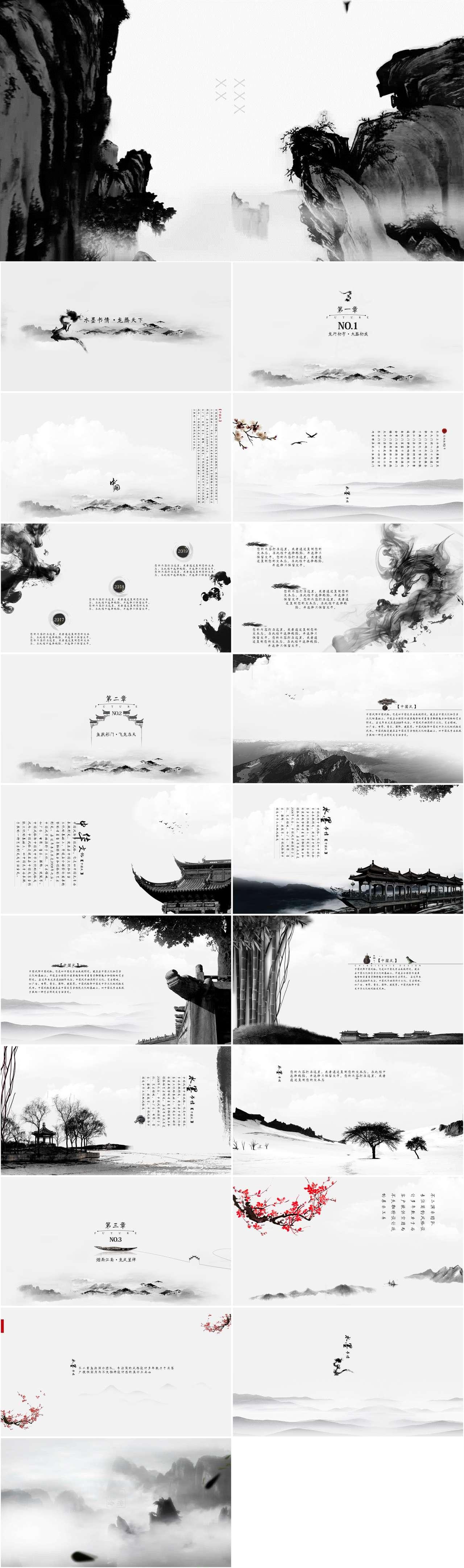 古典中国风文学教育PPT模板插图1
