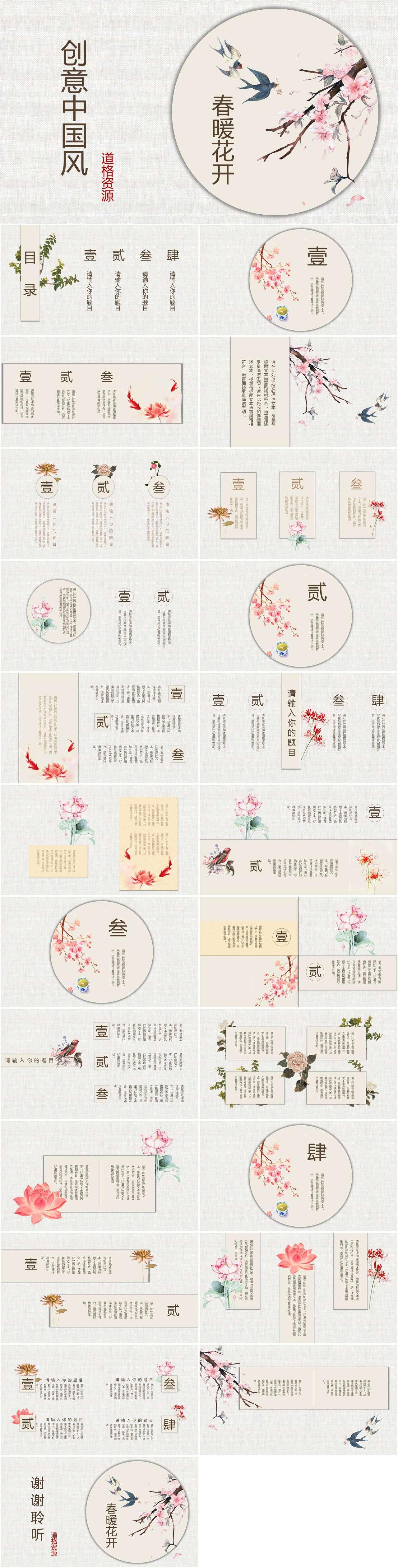 创意中国风复古花卉文艺动态PPT模板插图1