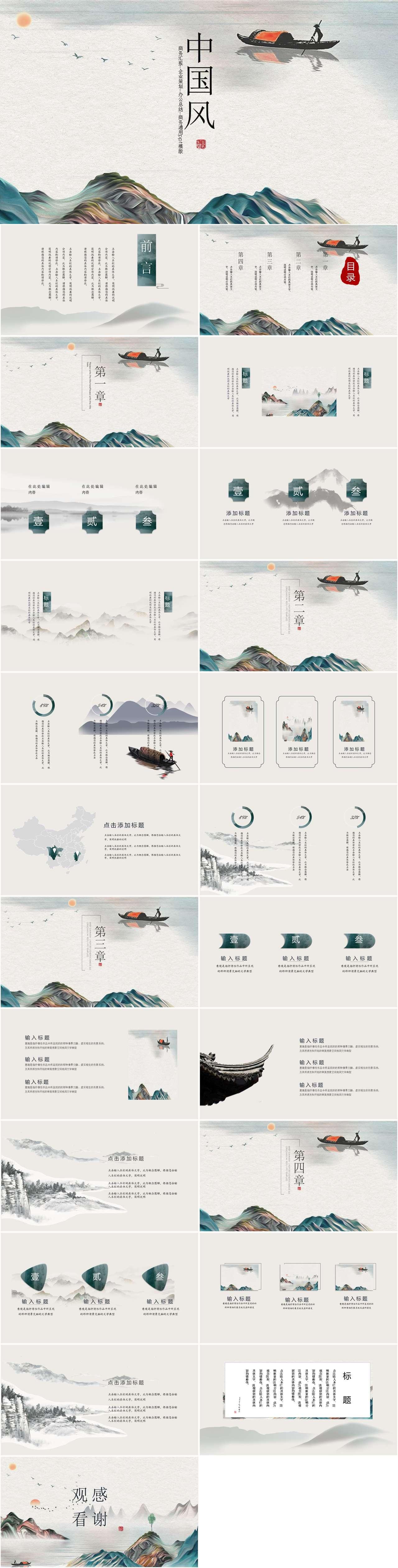 雅致古典中国风山水动态PPT模板插图1