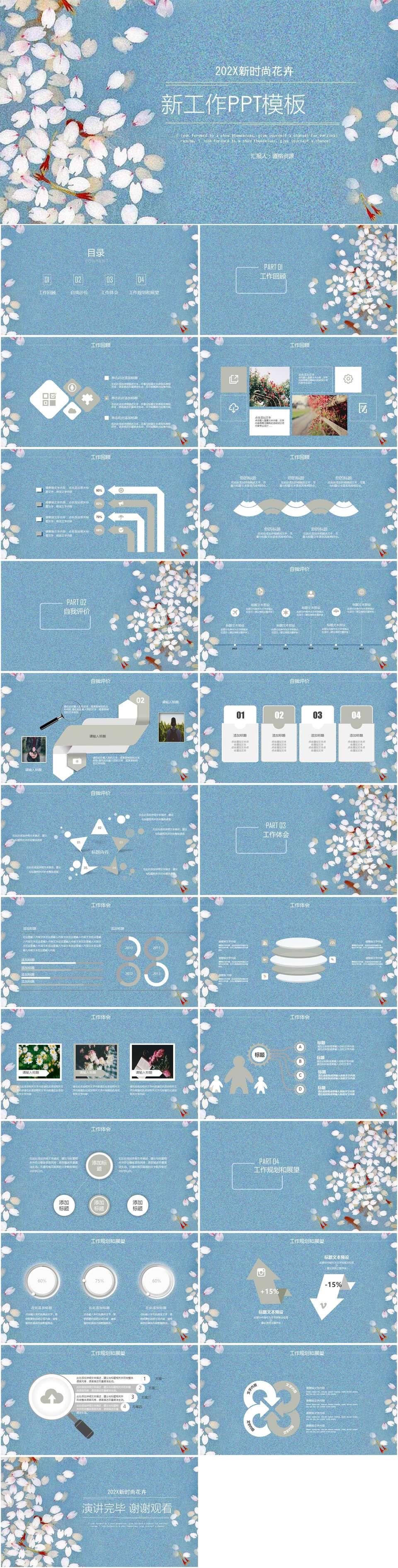 时尚小清新工作计划总结PPT模板插图1