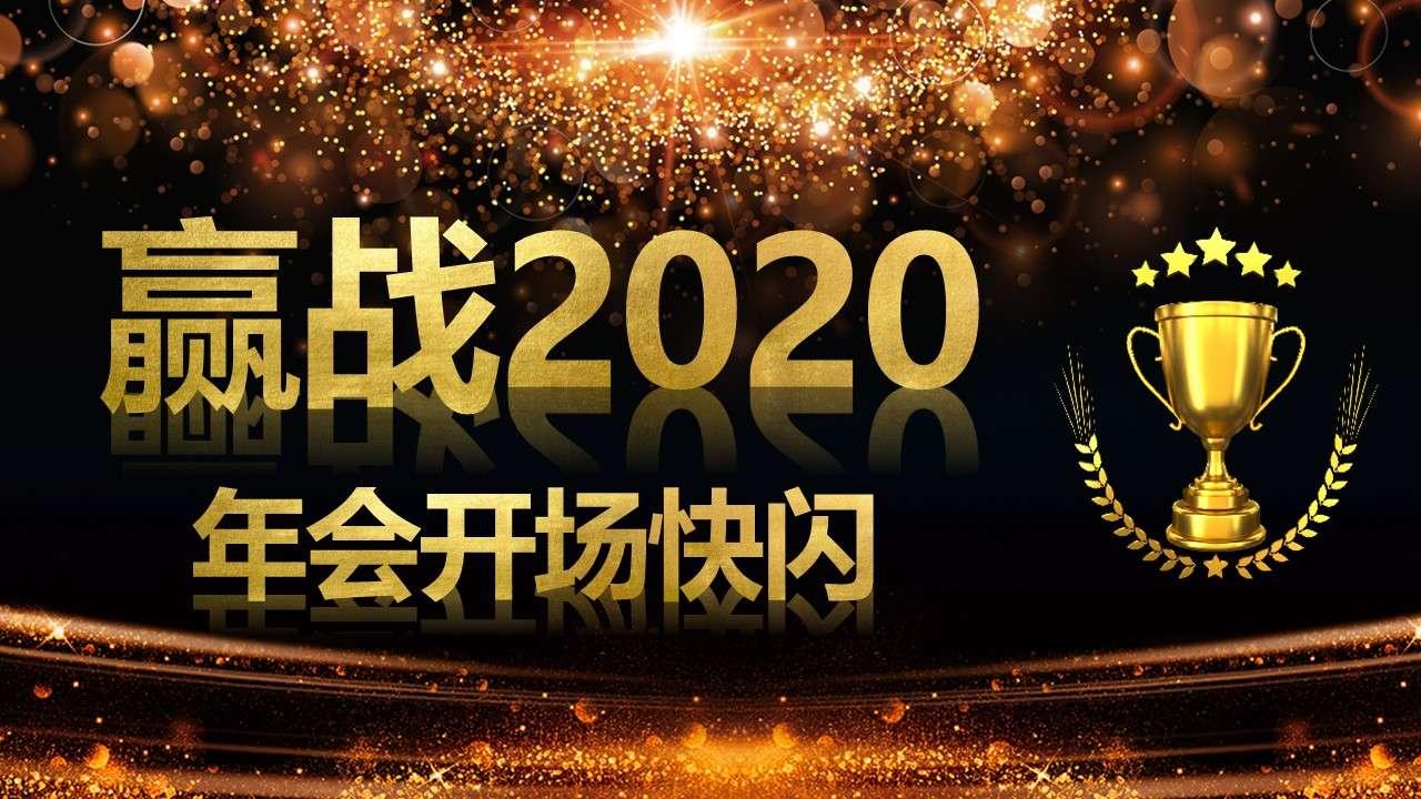 赢战2020酷炫风公司年会开场抖音快闪PPT模板