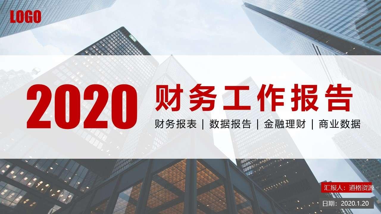 2020简约商务风公司企业财务部工作总结计划PPT模板