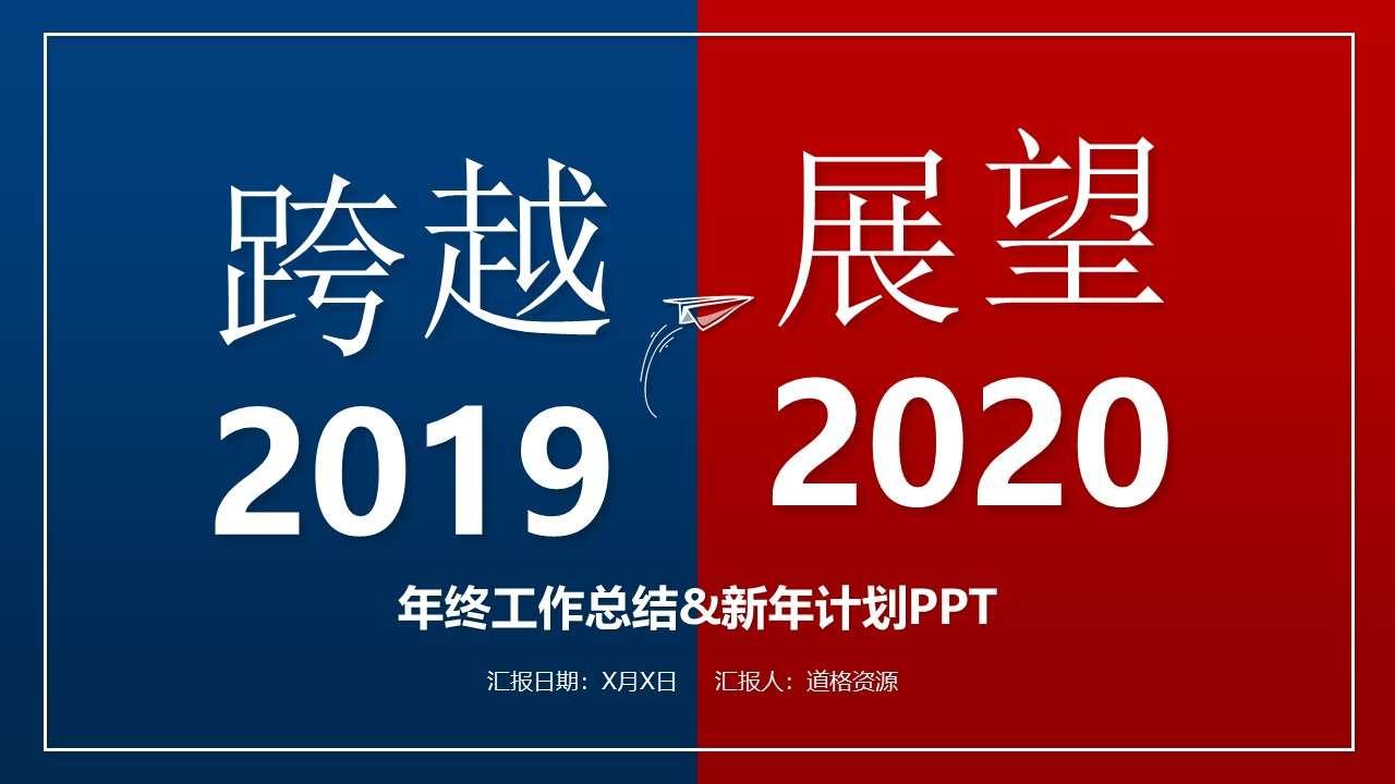 2020创意撞色年终总结暨新年计划PPT模板插图