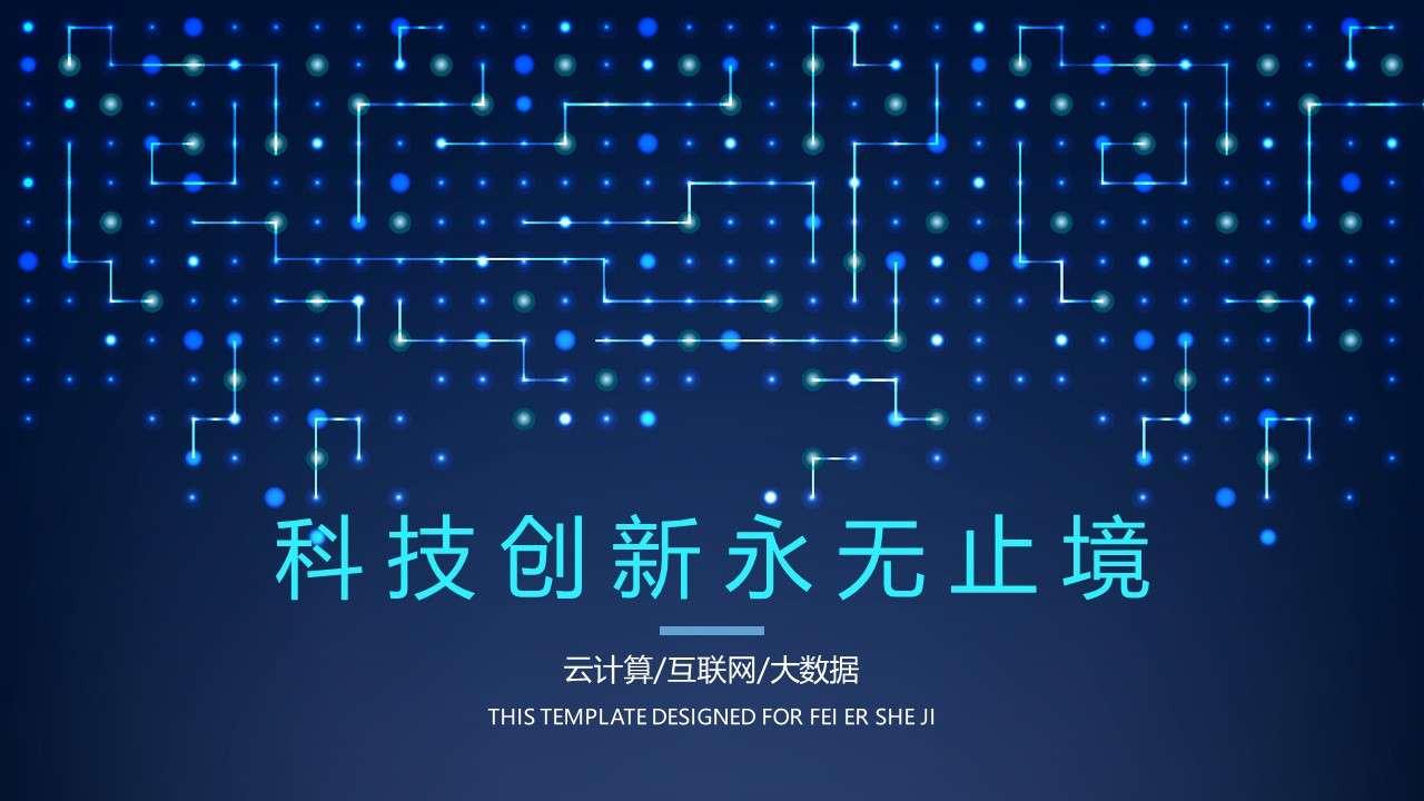 互联网大数据科技创新产品PPT模板
