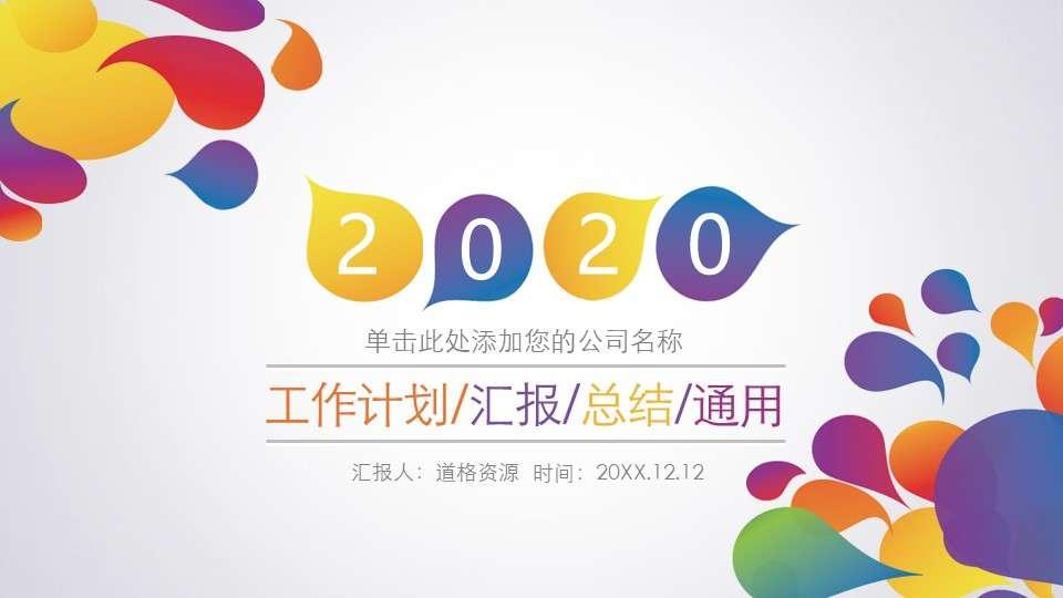 炫酷2020工作计划总结汇报PPT模板插图