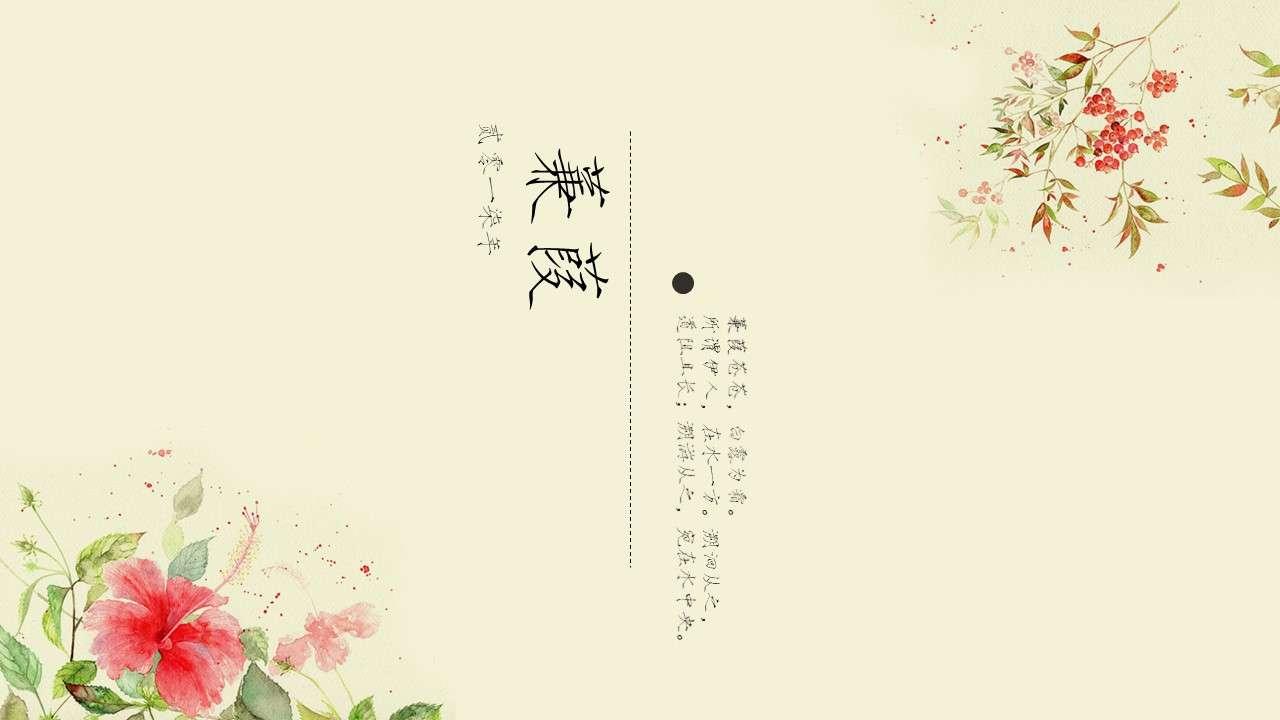 中国风蒹葭古风通用PPT模板