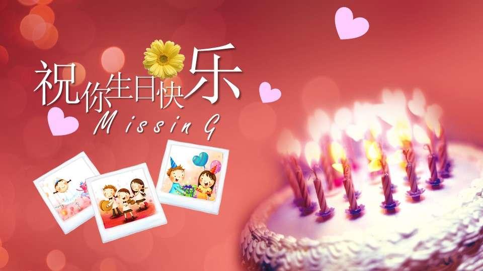 儿童生日成长画册ppt模板插图