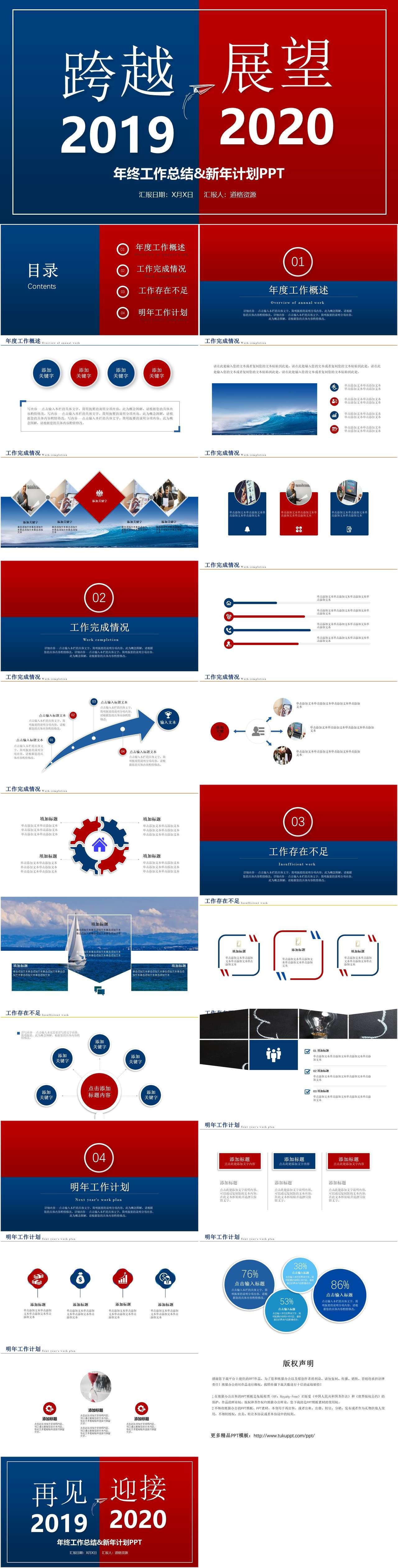 2020创意撞色年终总结暨新年计划PPT模板插图1