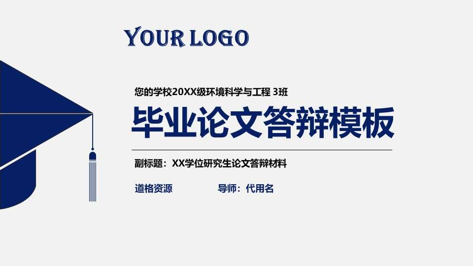 中国风鸣雪教育培训PPT模板