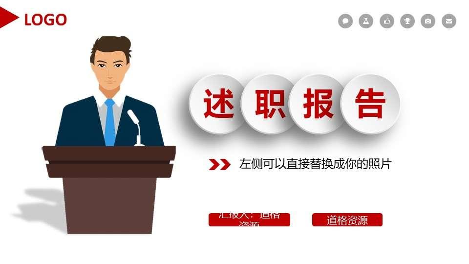 红色简洁实用工作总结暨新年计划PPT模板插图