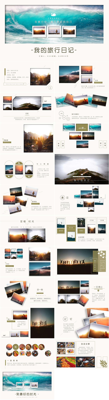 旅游摄影相册旅行日记PPT模板插图1