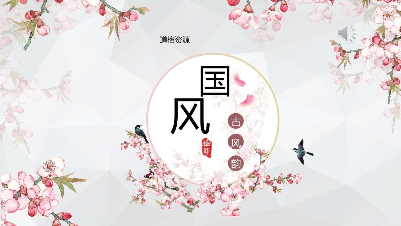 粉色古典中国风商务通用PPT模板插图