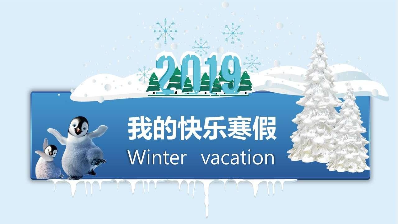 蓝色雪地卡通儿童我的快乐寒假生活电子相册PPT模板