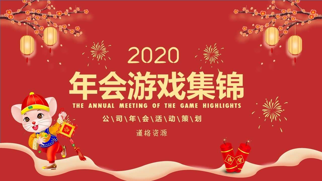 红色大气新年年会游戏集锦PPT模板