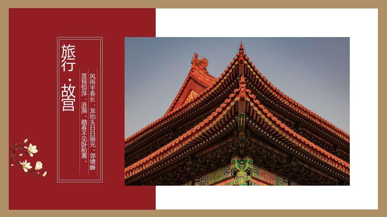 杂志风故宫旅行宣传画册PPT模板