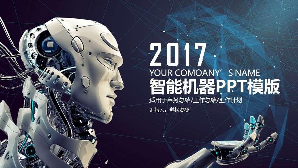 超现实智能机器人信息化高科技PPT模版
