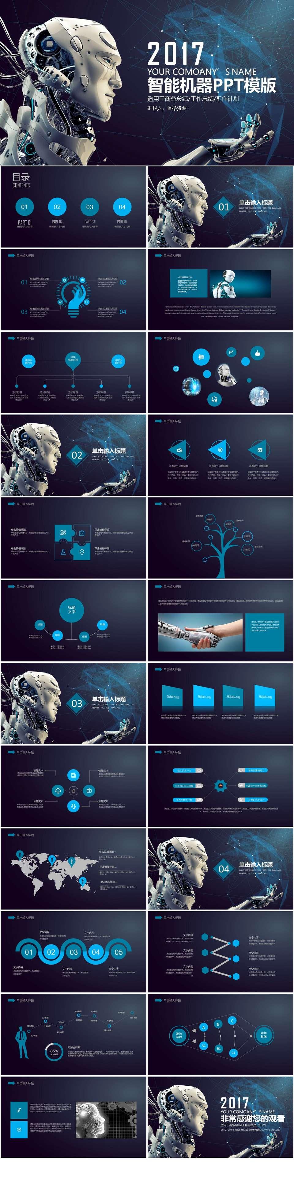 超现实智能机器人信息化高科技PPT模版插图1