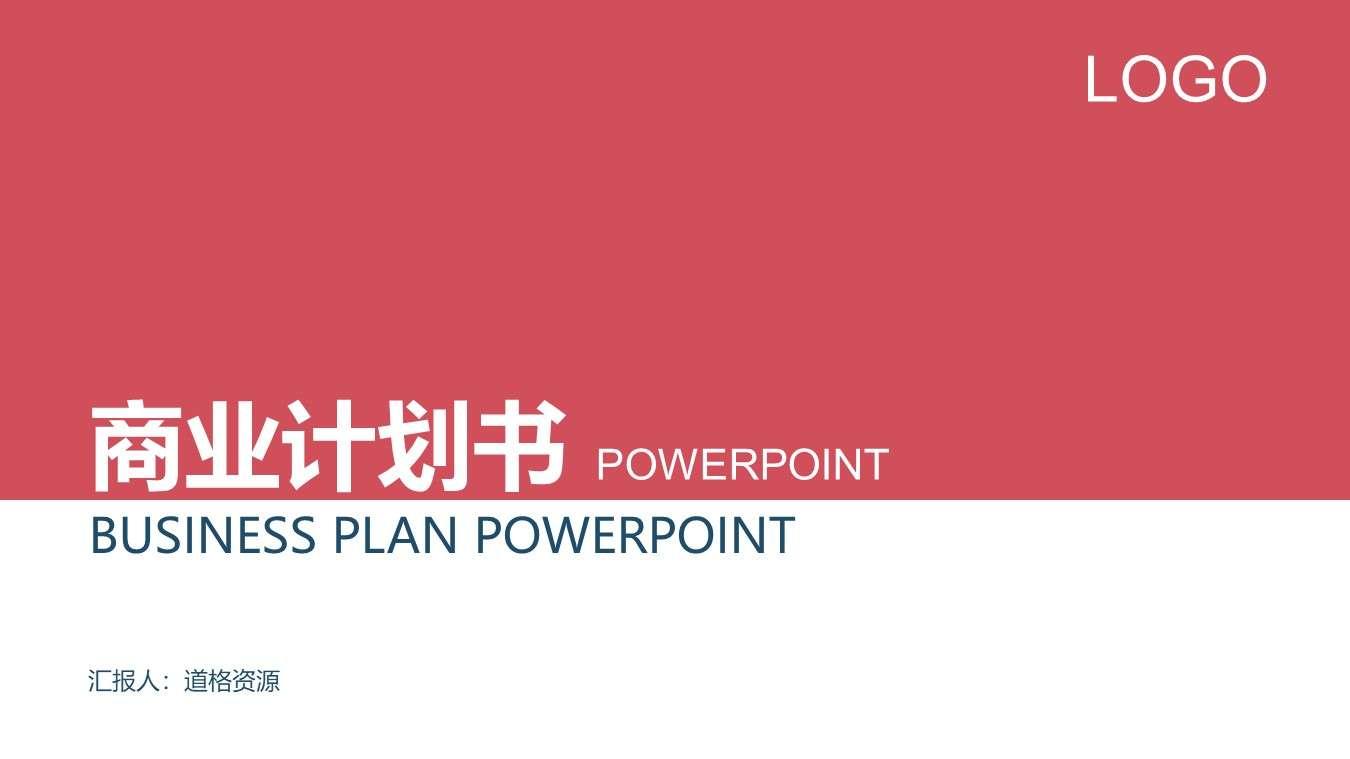简约蓝红色商业计划书PPT模板插图