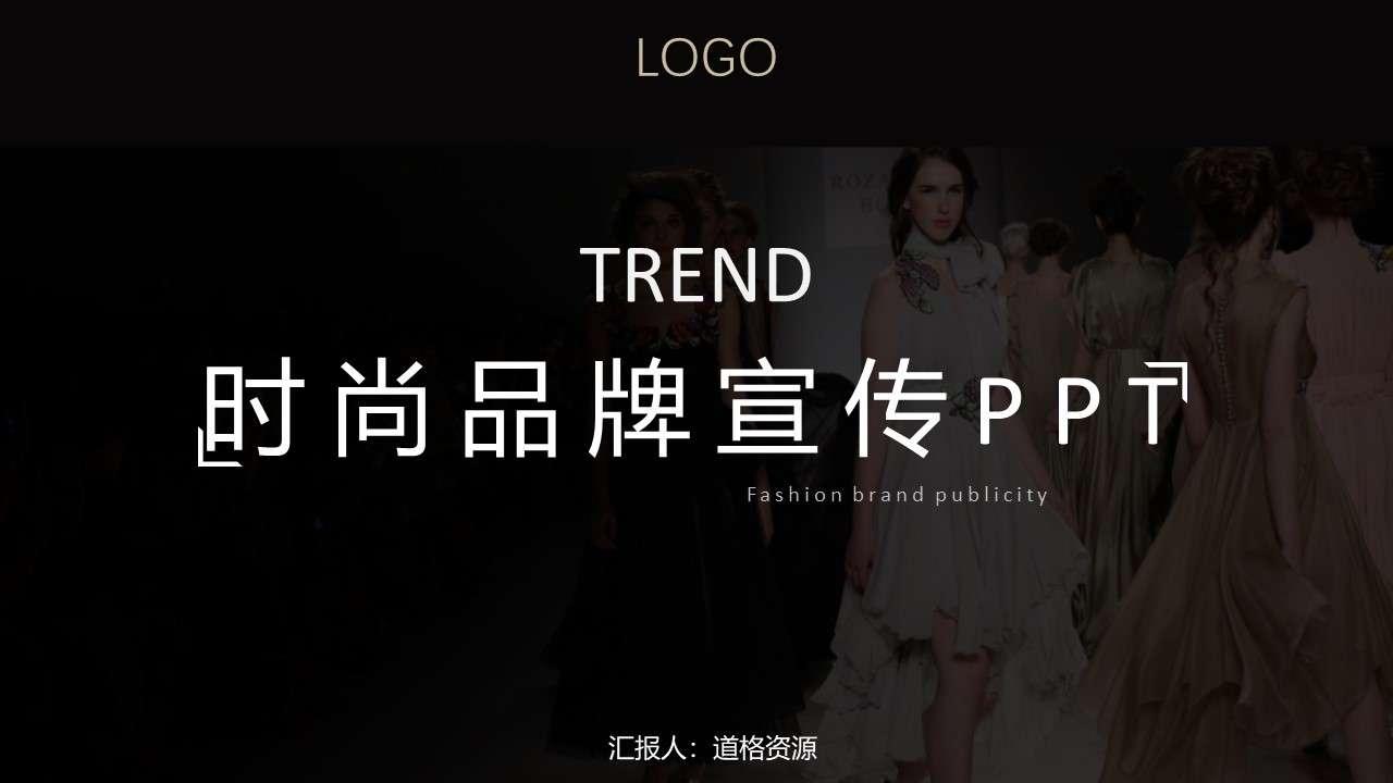 时尚杂志风大气简约欧美品牌宣传PPT模板