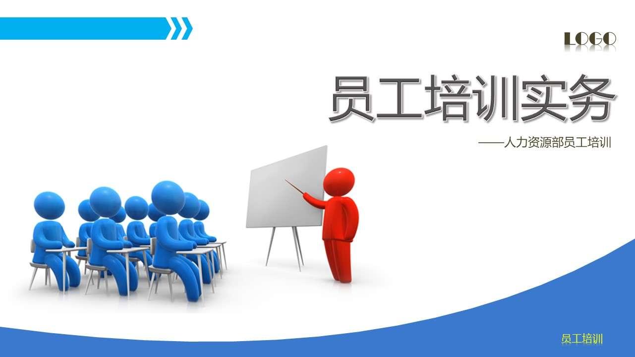 公司人力资源员工培训PPT模板