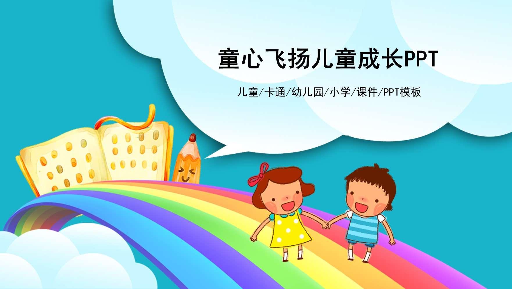 童心飞扬儿童成长PPT模板