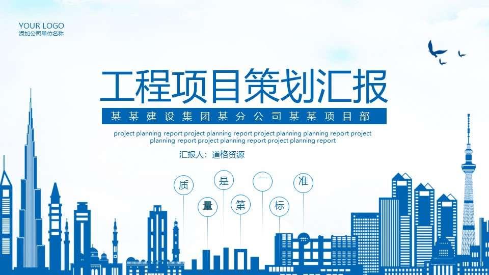 商务风工程项目策划汇报动态PPT模板